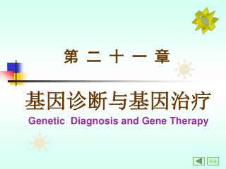 Genetic  Diagnosis and Gene Therapy