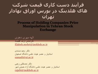 Process of Holding Companies Price Manipulation in Tehran Stock Exchange        Elahehhriiaukhsh.ac.ir             sam