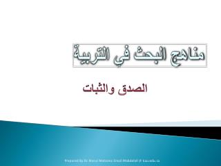 Prepared By:Dr.Manal Mobarez Email:Mabdelall  kau.sa