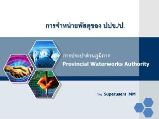 Provincial Waterworks Authority