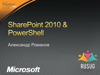 SharePoint 2010  PowerShell