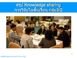 Knowledge sharing   3