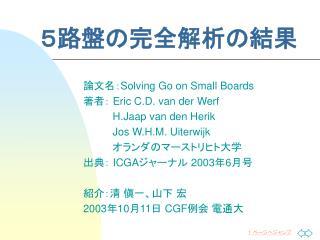 :Solving Go on Small Boards : Eric C.D. van der Werf           H.Jaap van den Herik           Jos W.H.M. Uiterwijk
