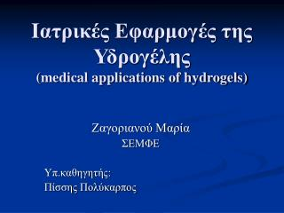 Iat fa  t d  medical applications of hydrogels