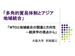 WTO         -
