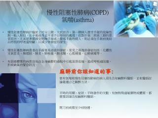COPD  asthma