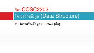 COSC2202    Data Structure