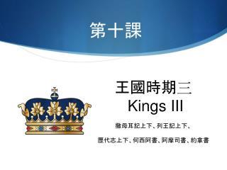 Kings III