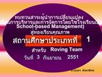 School-based Management        3     2551