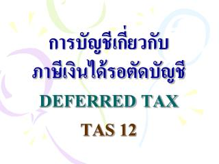 DEFERRED TAX TAS 12