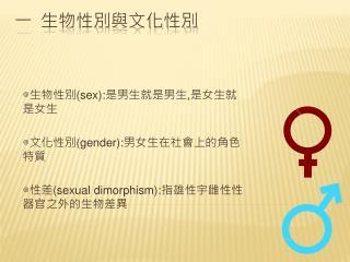 Sex:,  gender:  sexual dimorphism: