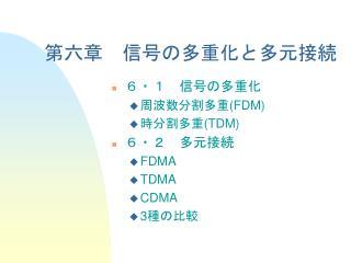 6 1  FDM TDM 6 2  FDMA TDMA CDMA 3