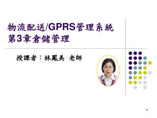 /GPRS 3