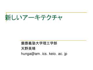 hungaam.ics.keio.ac.jp