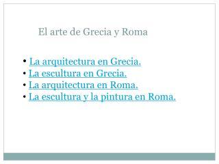 El arte de Grecia y Roma