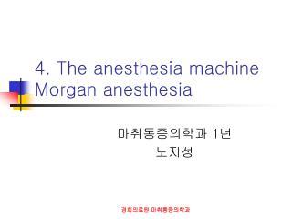 4. The anesthesia machine Morgan anesthesia