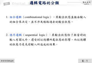 1. combinational logic:,  2. sequential logic:,,