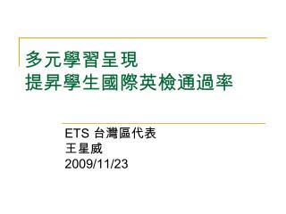 ETS   2009