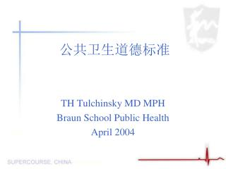 TH Tulchinsky MD MPH Braun School Public Health  April 2004