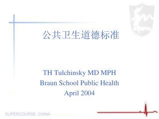 TH Tulchinsky MD MPH Braun School Public Health  April 2004