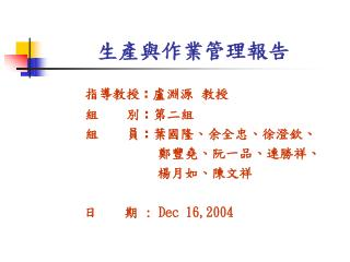 :                     :                   :                                                : Dec 16,2004