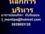 t_montipahotmail 0839893128