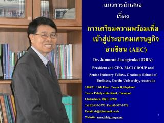 AEC Dr. Jamnean Joungtrakul DBA President and CEO, BLCI GROUP and  Senior Industry Fellow, Graduate School of Busines