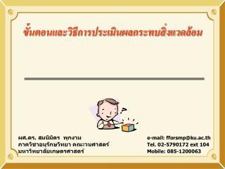 ..                         e-mail: fforsmpku.ac.th             Tel. 02-5790172 ext 104              Mobile: 085-1200063