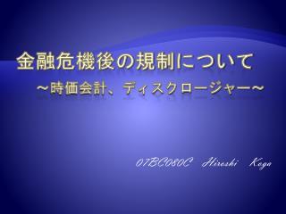 07BC080C Hiroshi Koga