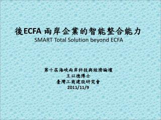 ECFA   SMART Total Solution beyond ECFA           2011