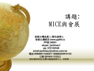 :                MICE