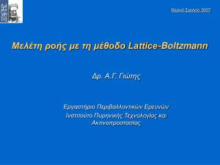 Et   e t  d Lattice-Boltzmann