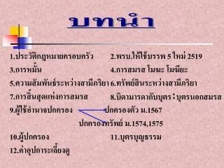 1. 3.                        5.  7. 9.                  .1567                                       .1574,1575 10.