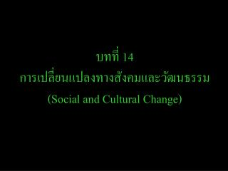 14   Social and Cultural Change