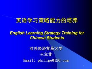 English Learning Strategy Training for Chinese Students