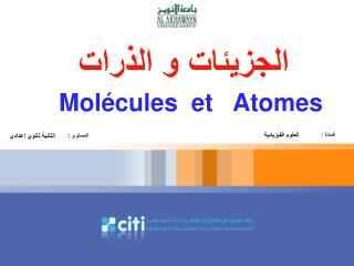 Mol cules  et   Atomes