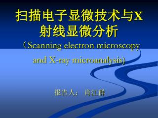 X Scanning electron microscopy and X-ray microanalysis