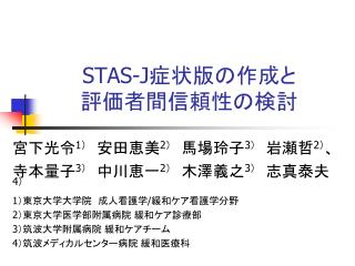 STAS-J