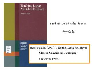 Hess, Natalie. 2001. Teaching Large Multilevel  Classes. Cambridge: Cambridge  University Press.