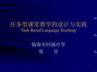 Task-Based Language Teaching