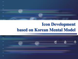 Based on Korean Mental Model