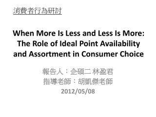 When More Is Less and Less Is More: The Role of Ideal Point Availability and Assortment in Consumer Choice