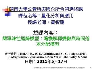 :  :      : :  :Hill, C. R., W. E. Griffiths, and G. G. Judge, 2001, Undergraduate Econometrics. New York: John Wiley