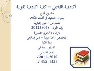 :       :     : 201258068  : .   :   -       :     2010-2011  1431-1432