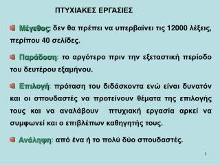 ptyxiakes