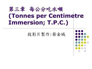 Tonnes per Centimetre Immersion; T.P.C.
