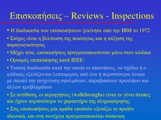 Pspse   Reviews - Inspections