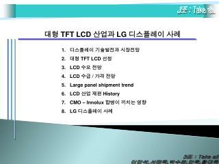 TFT LCD  LG