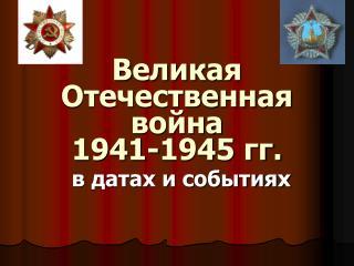 1941-1945 .