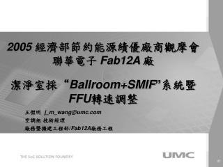 2005   Fab12A    BallroomSMIF  FFU